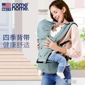 嬰兒背帶腰凳多功能四季通用前抱式小孩初新生兒寶寶背帶抱娃神器 3C優購