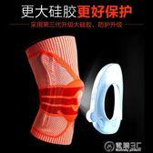 護膝運動男女士籃球支撐型半月板專業深蹲膝蓋夏季薄健身跑步   電購3C