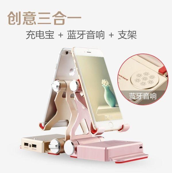 【追劇更升級】變形金剛再升級 藍牙音箱 手機支架移動電源 多功能三合一行動電源【H00115】