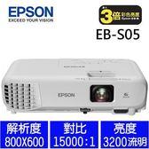 【商用】EPSON EB-S05 亮彩商用投影機