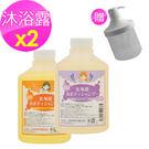 北海道B.B晶柔馬油保濕洗髮沐浴露600ml*2(薰衣草+柑橘)贈 專用替換容器
