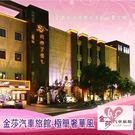 【三峽】金莎汽車旅館-極簡奢華風房型住宿券