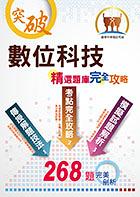 【鼎文公職‧國考直營】ND135-2021年中華電信【數位科技】