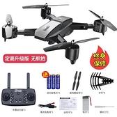 航拍器 無人機航拍4k高清專業小學生小型直升飛行器兒童玩具遙控飛機【快速出貨八折下殺】