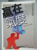 【書寶二手書T1/心靈成長_ODZ】贏在氣度_歐陽策