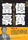 (二手書)成為億萬富豪的8個人生管理模式-生活智典9