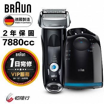 加贈清潔液一盒(兩入)德國百靈BRAUN-7系列智能音波極淨電鬍刀7880cc