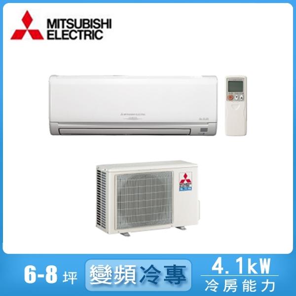 【MITSUBISHI 三菱】6-8坪變頻冷專分離式冷氣 MSY-GE42NA/MUY-GE42NA