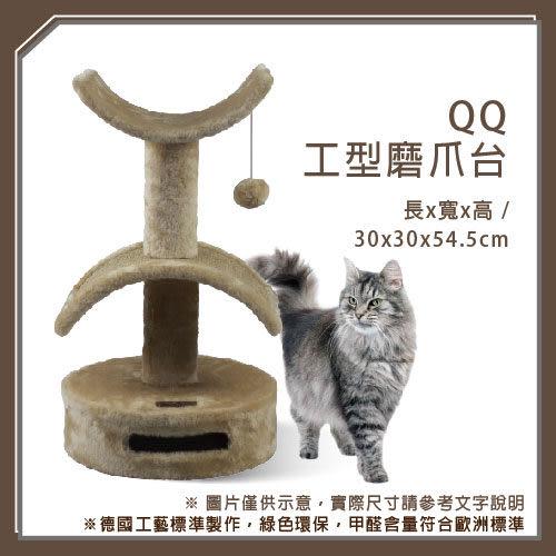 【力奇】QQ 工型磨爪台(QQ80362-3) -(I002G07)