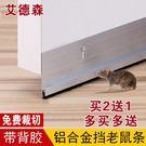 擋老鼠門底條擋門縫門底密封條防寒保暖隔音隔音鋁合金擋光防風條