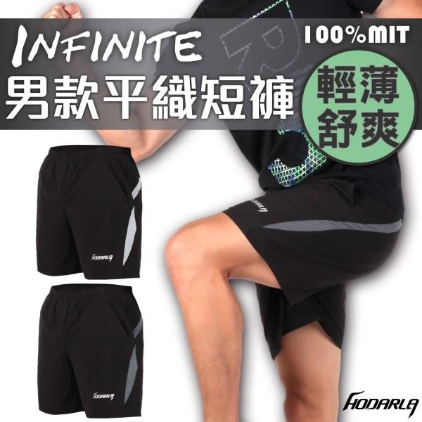 HODARLA Infinite 男平織短褲(慢跑 路跑 台灣製 免運≡威達運動≡