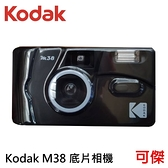 柯達 Kodak M38 幻影黑 底片相機 傻瓜相機 傳統膠捲 相機 復古風格 交換禮物 限量版 送電池