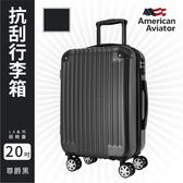 【American Aviator】LA洛杉磯系列-菱紋抗刮超輕量行李箱20吋(尊爵黑) 旅行箱 多色可選