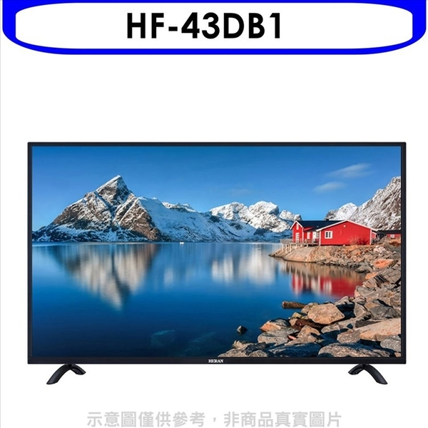 禾聯【HF-43DB1】43吋電視
