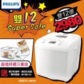 雙12 super sale 送食譜+料理秤+吐司盒  飛利浦 PHILIPS Daily Collection 麵包機 優格機 兩用 HD9016