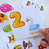 幼兒園數學啟蒙早教識數玩具3-6歲識字卡0-100兒童數字卡片 七色堇
