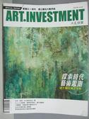 【書寶二手書T4/雜誌期刊_QCT】典藏投資_103期_探索時代藝術思潮等