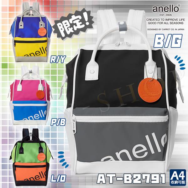 日本anello 90年代POP撞色大口包 活力繽紛新包款AT-B2791 數量限定!