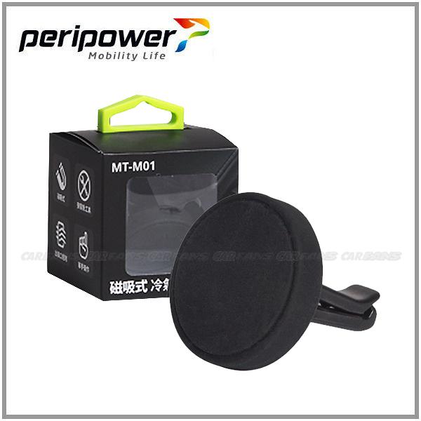 【愛車族購物網】peripower 磁吸式冷氣出風口夾 手機架 MT-M01