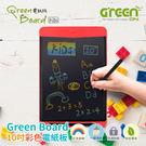 《櫻桃紅》Green Board KIDS 10吋彩色電紙板 液晶手寫板(畫畫塗鴉、練習寫字、遊戲、環保安全)