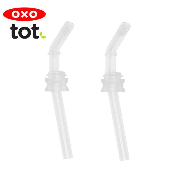 美國 OXO tot GROW飲管替換組(6oz用)