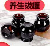 能量罐 能量罐玻璃家用防爆加厚吸濕罐一套12個拔罐器全套美容院專用  DF  二度3C