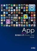 (二手書)App程式設計入門-iPhone、iPad (第二版)