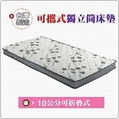 【水晶晶家具/傢俱首選】SY1100-2專利可攜帶式5呎雙人10公分厚獨立筒床墊