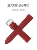 真皮表帶女 手表帶紅色女款超薄配件通用代用CK卡西歐DW飛亞達