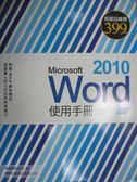 【書寶二手書T6/電腦_PLV】Microsoft Word 2010 使用手冊_施威銘研究室