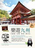 (二手書)樂遊九州:福岡.長崎.別府.熊本