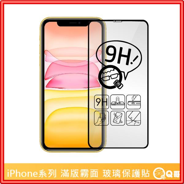 iPhone 霧面 滿版 保護貼 玻璃貼 [A100] 適用 iPhone 12 SE2 XS iXS Max XR iX i7 i8 i6 6s plus