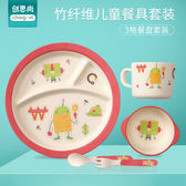 【中秋好康下殺】兒童餐盤竹纖維卡通創意兒童餐盤組合套裝分格學生早餐碟家用分隔寶寶餐具