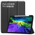2020新款蘋果iPad Pro 12.9吋 保護套A2229 A2069 A2232TPU筆槽休眠防摔殼