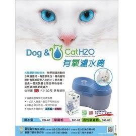 *WANG*Dog&Cat H2O《有氧濾水機-活性炭濾棉》DC-01-1