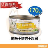 皇貓經典貓罐-鮪魚+雞肉+起司 170g【寶羅寵品】
