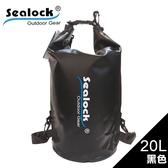 SEALOCK  IPX7經典PVC防水包20L雙肩 黑 T0520 溯溪、游泳、浮潛、水上活動 【易遨遊戶外用品】
