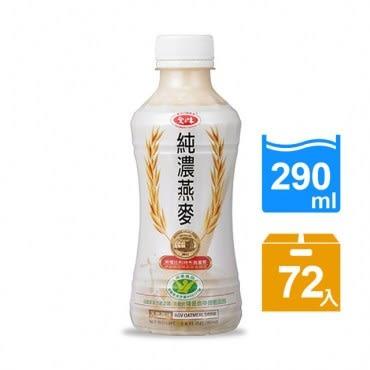 【愛之味】純濃燕麥290ml(24瓶/箱*3箱)