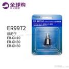 鼻毛修剪器 日本進口鬆下鼻毛器刀刃ER9972-K替換刀頭適合ER-GN10/GN30/GN50 新年禮物