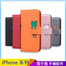 彩繪卡通皮套 iPhone SE2 XS Max XR i7 i8 plus 手機殼 清新動物 插卡錢包 磁吸翻蓋 影片支架 保護殼套