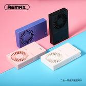 REMAX F28 二合一風扇 便利風扇 行動電源 桌用 輕巧 美感