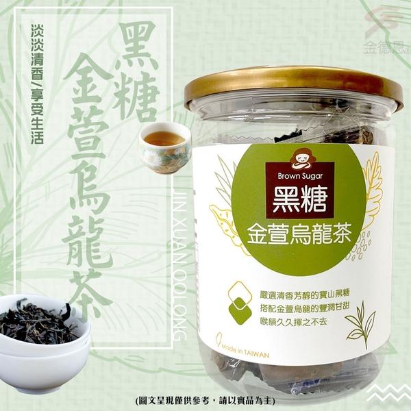 金德恩 台灣製造 一罐 黑糖桂花茶/黑糖菊花茶/黑糖金萱烏龍茶(204g/罐)