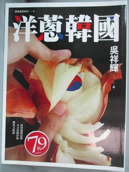 【書寶二手書T6/地理_E9V】洋蔥韓國_吳祥輝