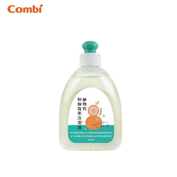 康貝 Combi (新)植物性奶瓶蔬果洗潔液 300ml