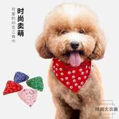 腳印小狗狗三角巾寵物圍巾圍脖口水巾圍嘴飾品【時尚大衣櫥】