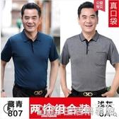 爸爸短袖t恤夏裝40-50歲中年男士冰絲上衣服中老年人男裝爺爺裝 生活樂事館