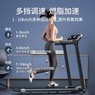 踏步機/跑步機 平板走步機家用小型健身靜音跑步機折疊減震室內電動運動器材