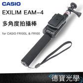 CASIO EXILIM EAM-4 多角度拍攝棒 自拍棒 FOR CASIO FR100 FR200 FR100L 專用