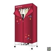 烘衣機 乾衣機家用速乾衣服烘乾機烘衣機暖風乾機寶寶小型烘乾機器 220V LX 聖誕節