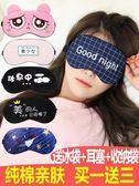 眼罩  眼罩睡眠遮光透氣女可愛韓國睡覺冰敷緩解眼疲勞耳塞防噪音三件套·夏茉生活